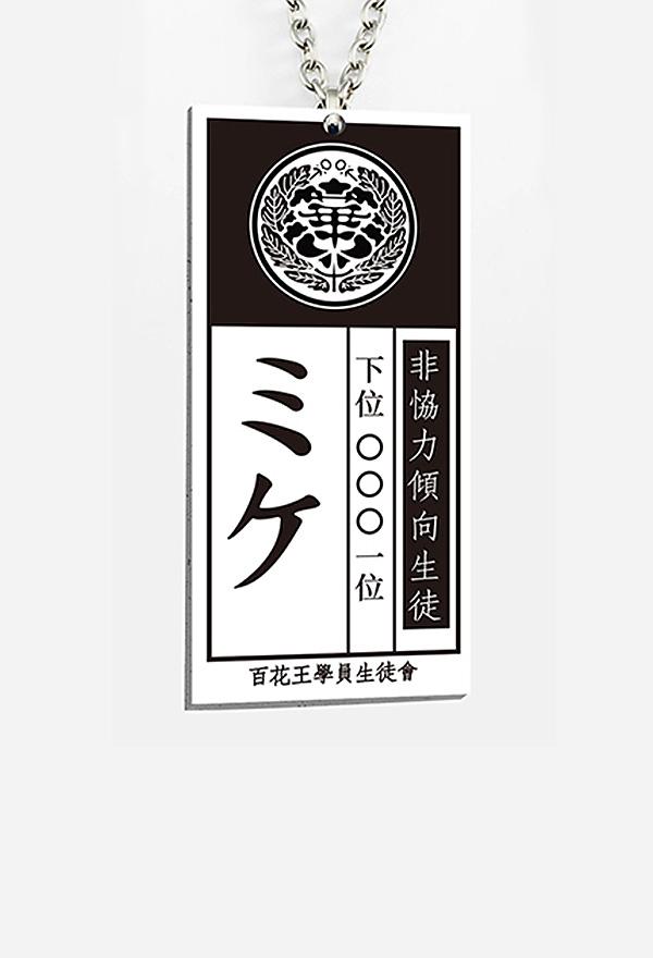 賭ケグルイコスプレ 蛇喰夢子 コスプレ道具 ネックレス